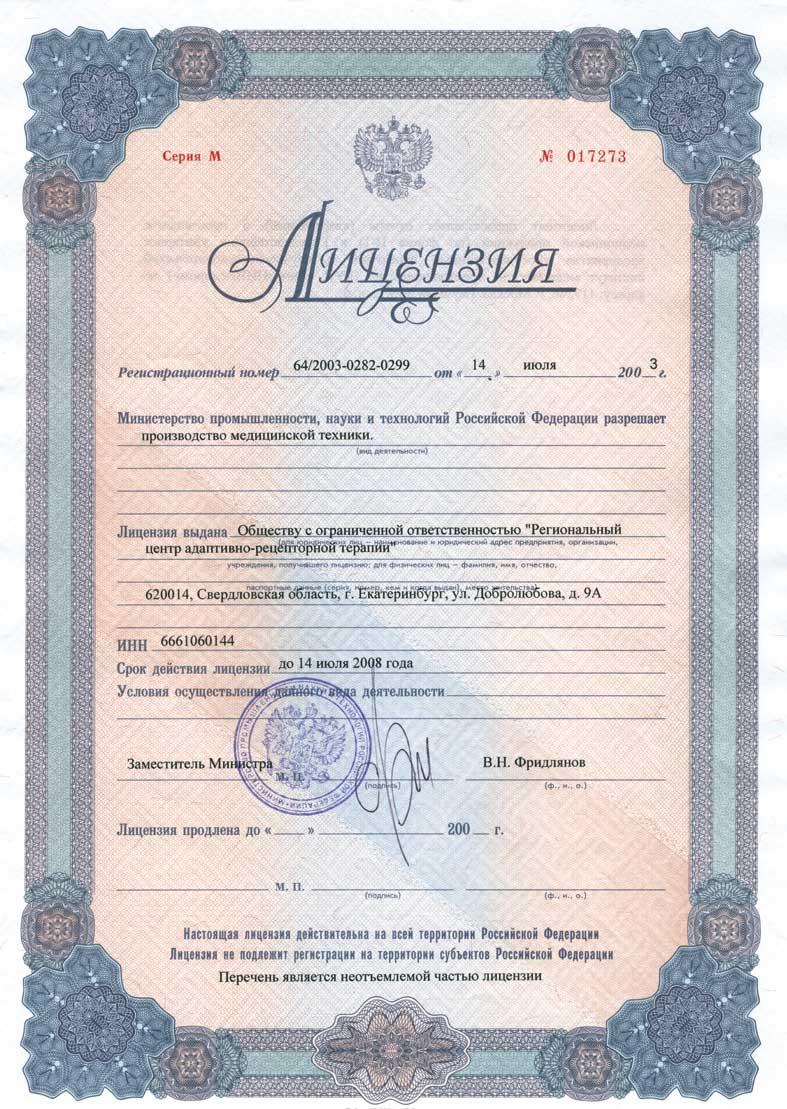 Как сделать лицензию на ветпрепараты